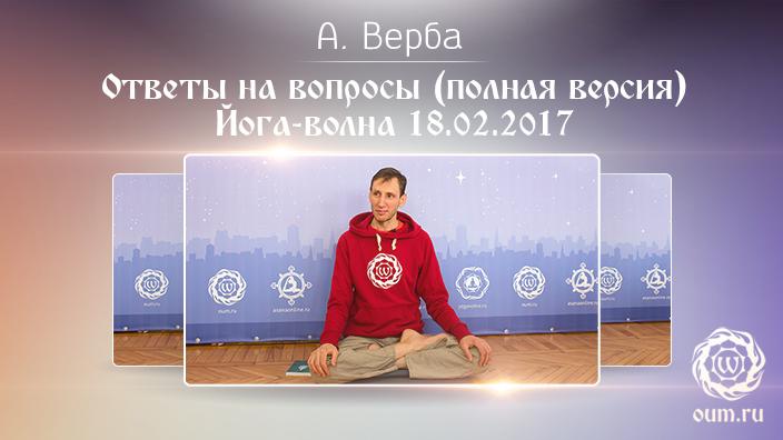 Андрей Верба. Ответы на вопросы (полная версия). Йога-волна 18.02.2017