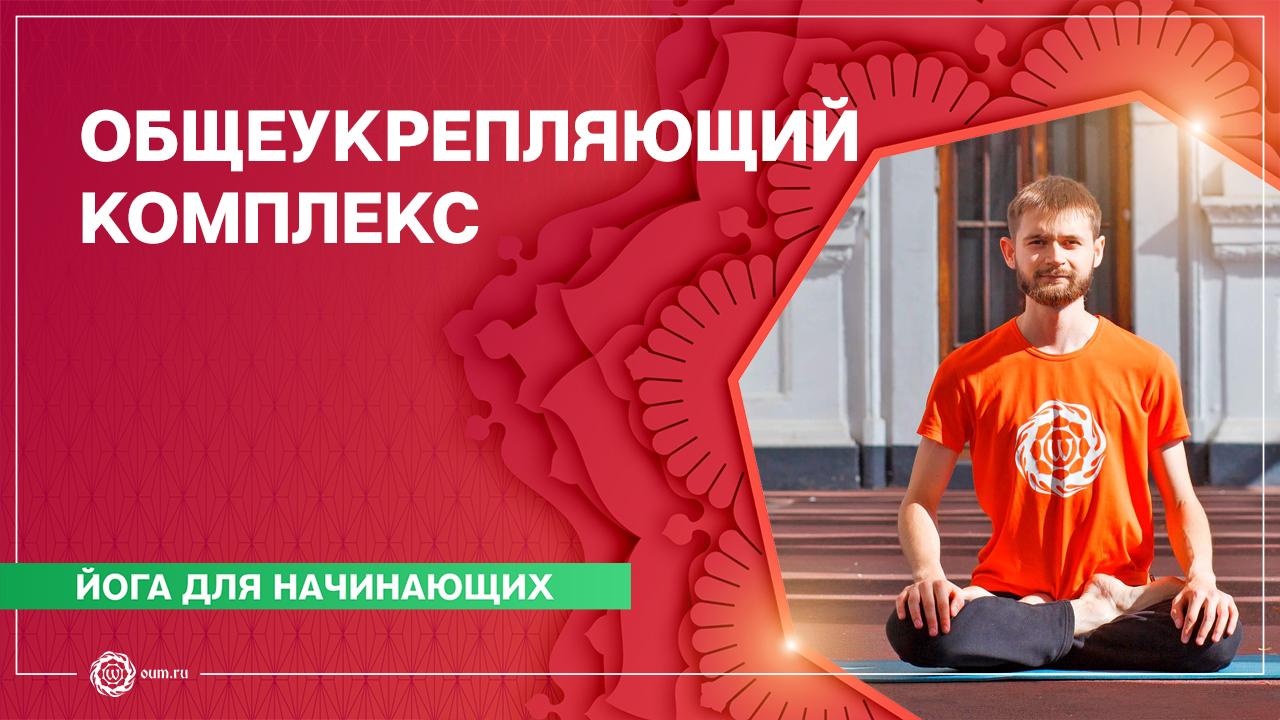 Общеукрепляющий комплекс йоги для начинающих. Александр Габрух