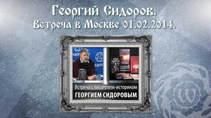 Георгий Сидоров. Встреча в Москве 01.02.2014.