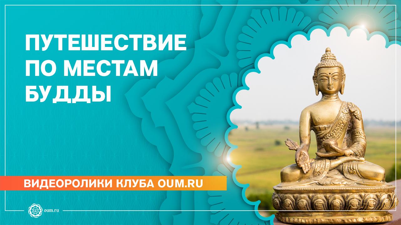 Путешествие по местам Будды
