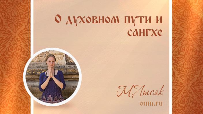 О духовном пути и сангхе. Марина Лысяк