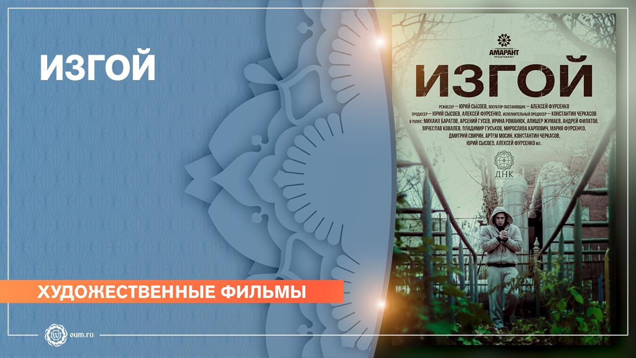 Изгой (2017)