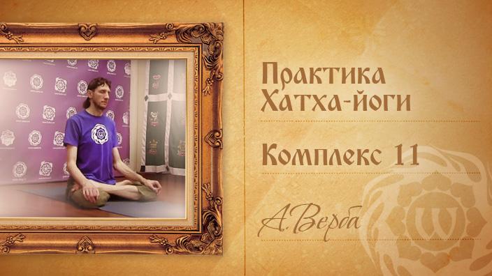 Практика Хатха-йоги - Комплекс 11 - А.Верба.