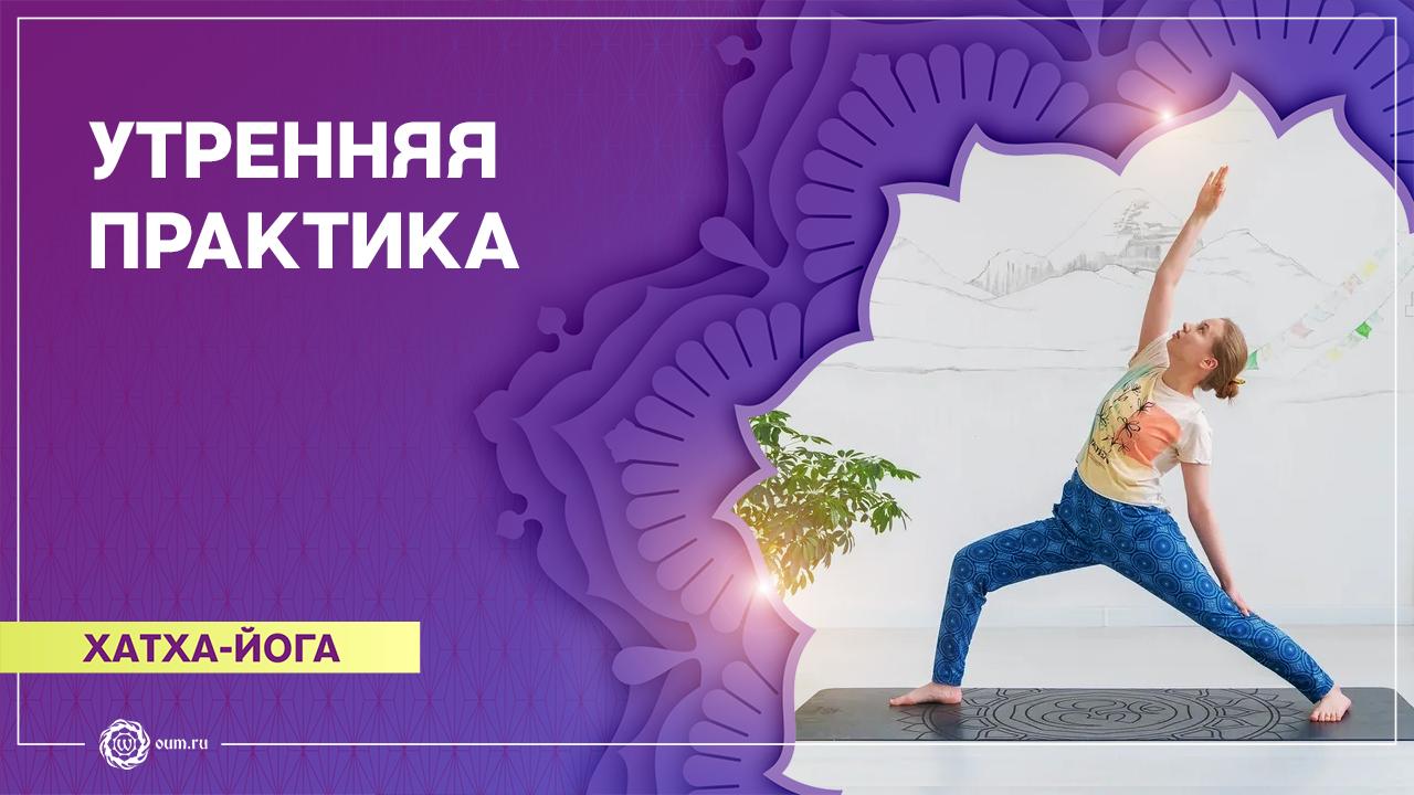 Хатха-йога. Утренняя практика. Мария Утюмова