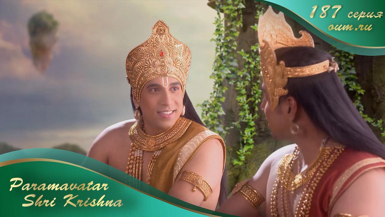 Paramavatar Shri Krishna. Серия  187