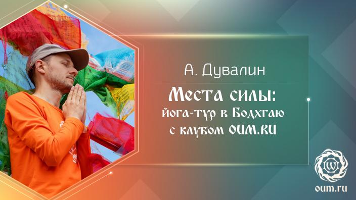 Места силы: йога-тур в Бодхгаю с клубом OUM.RU. Александр Дувалин