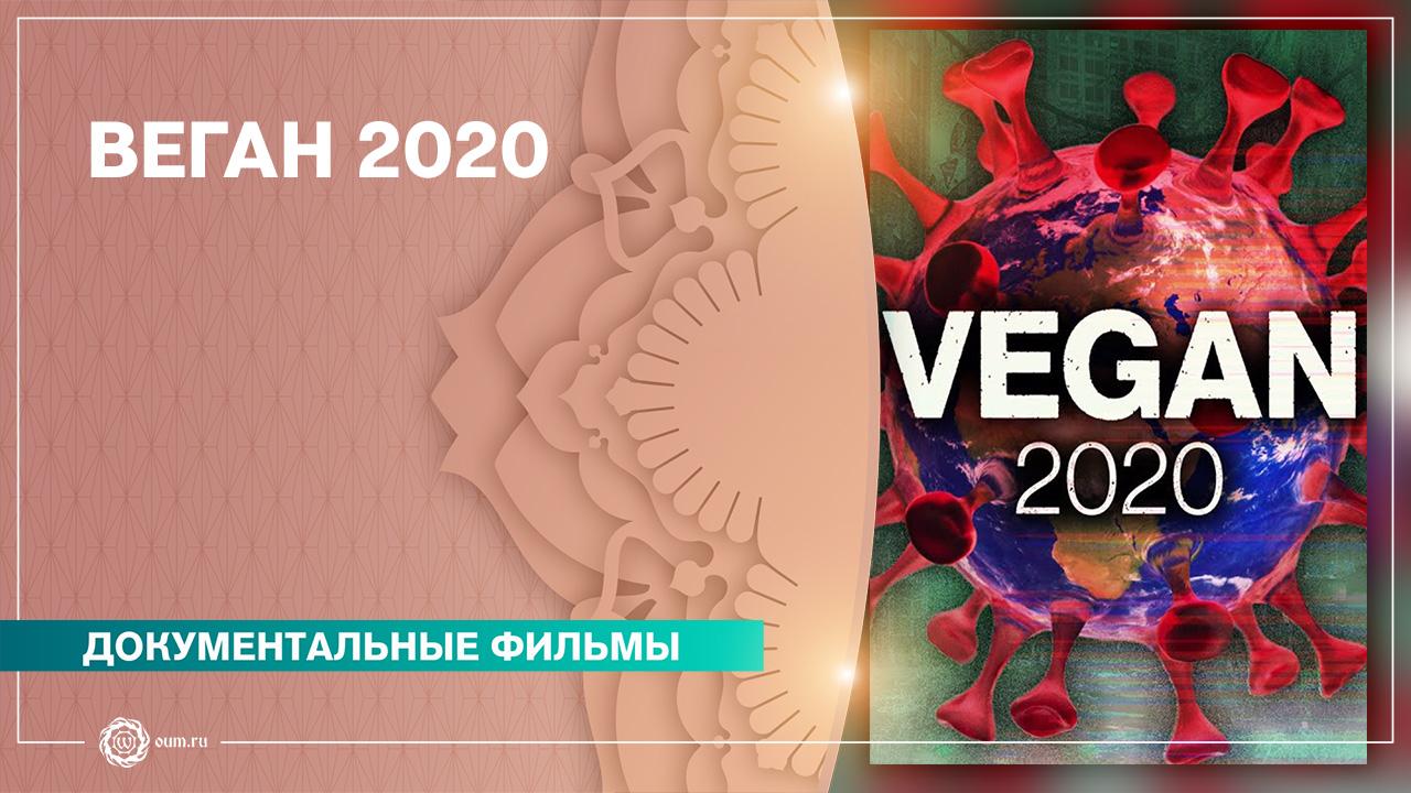Веган 2020