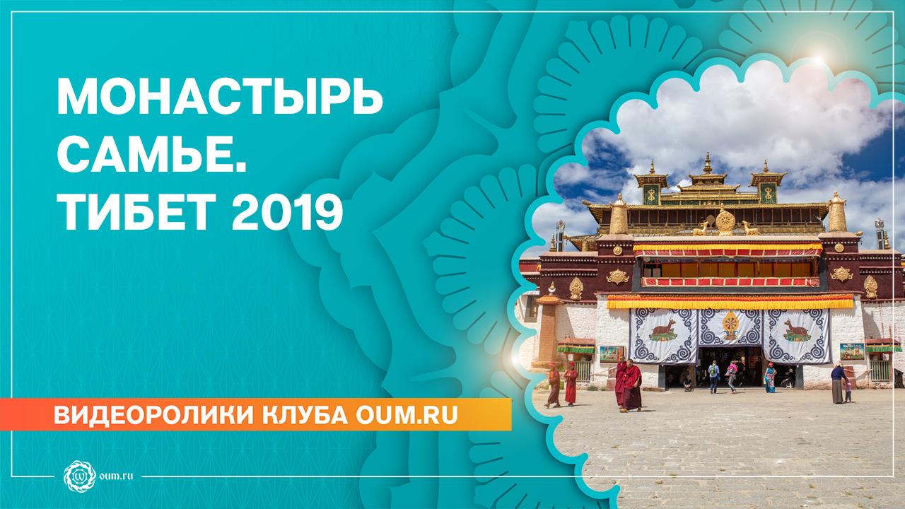 Монастырь Самье. Тибет 2019