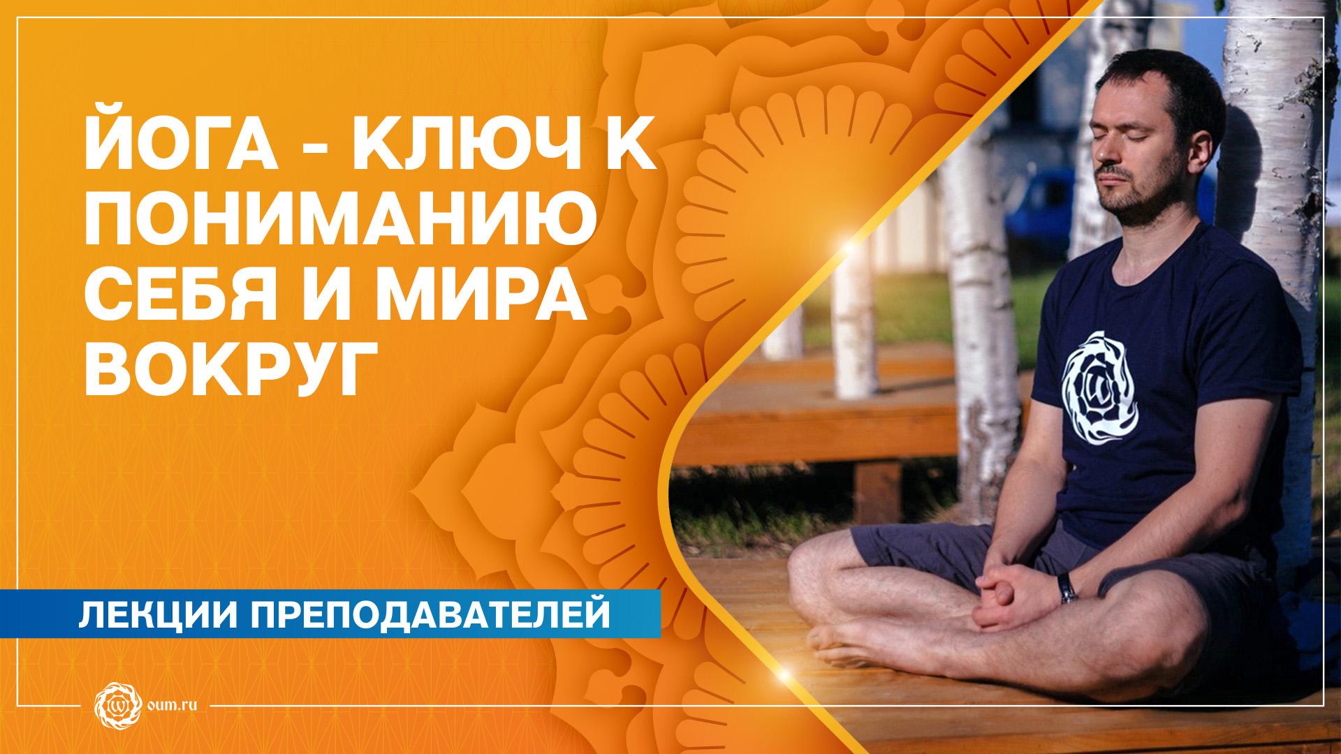 Йога - понимание себя и мира вокруг. Дмитрий Колмогоров