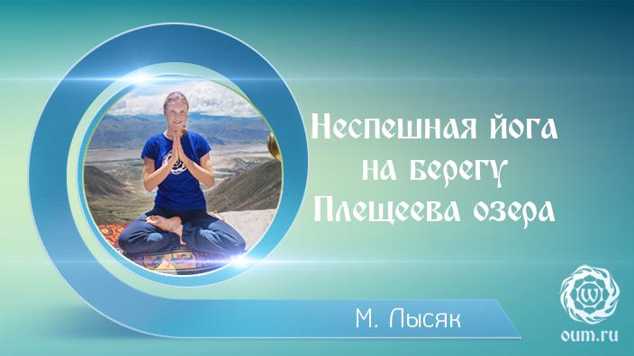 Неспешная йога на берегу Плещеева озера. Марина Лысяк