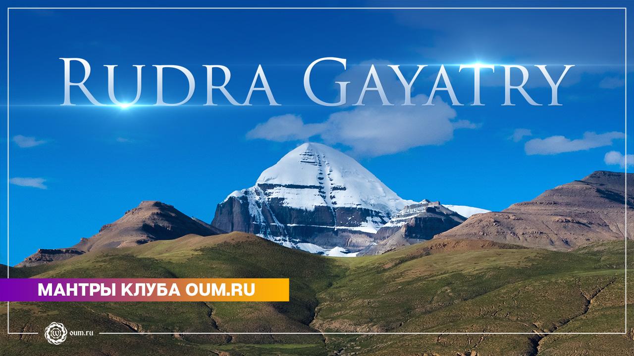 Daria Chudina - Rudra Gayatri