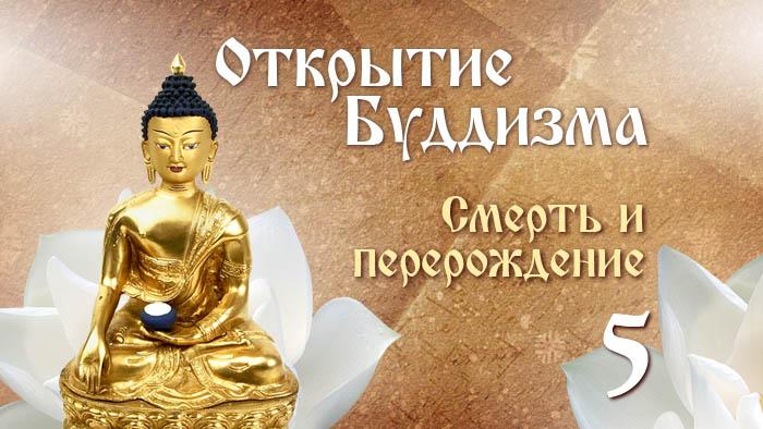 Открытие Буддизма 5. Смерть и перерождение.