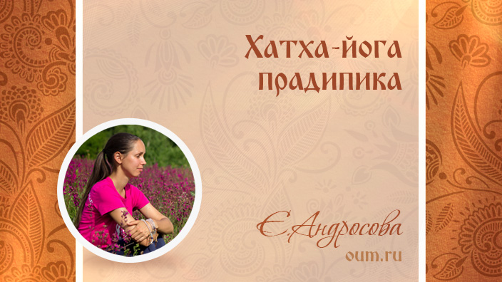 Хатха-йога прадипика. Екатерина Андросова