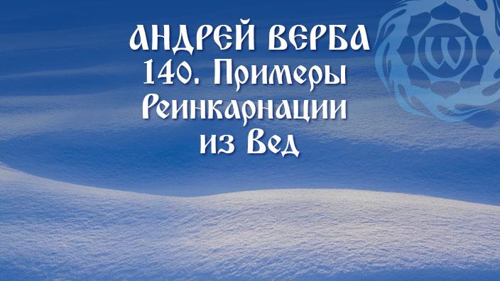 Андрей Верба - 140 - Примеры Реинкарнации из Вед