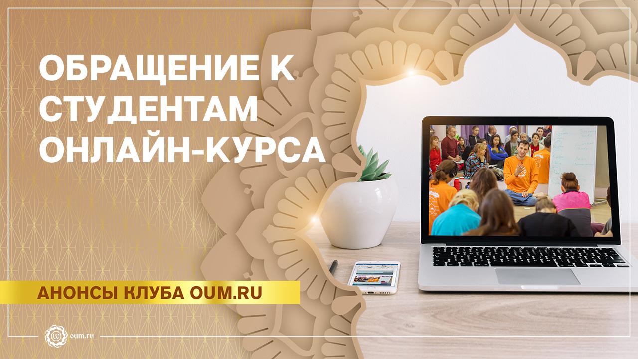 Обращение к студентам онлайн-курса преподавателей йоги. Андрей Верба и другие преподаватели oum.ru