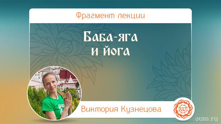 Баба-яга и йога. Виктория Кузнецова