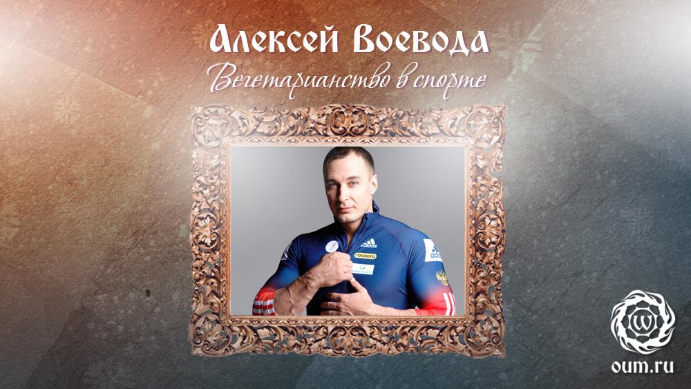 Алексей Воевода. Вегетарианство в спорте