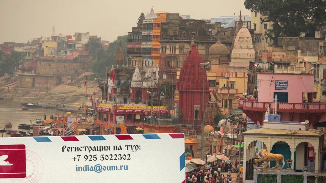 OUM.RU - Йога тур Индия-Непал.