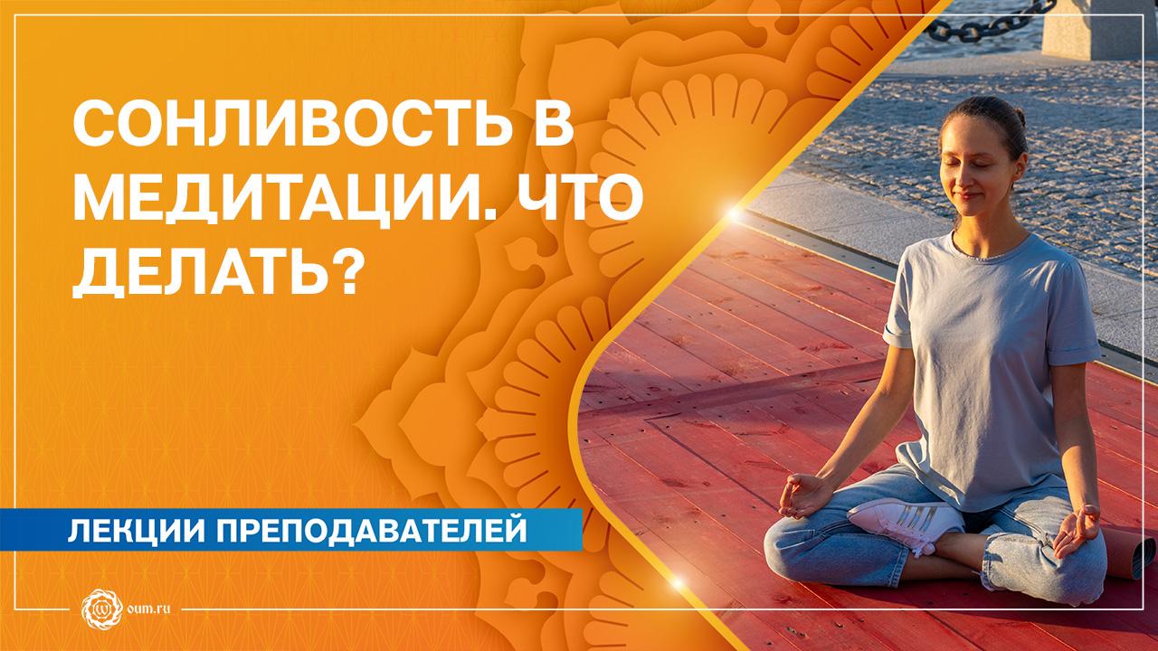 Сонливость в медитации. Что делать? Александра Штукатурова