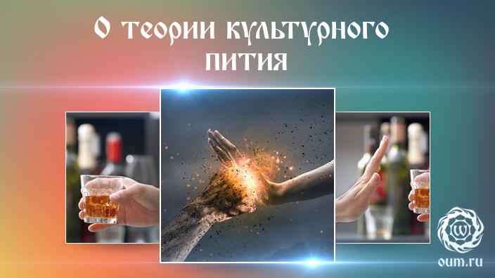 О теории культурного пития