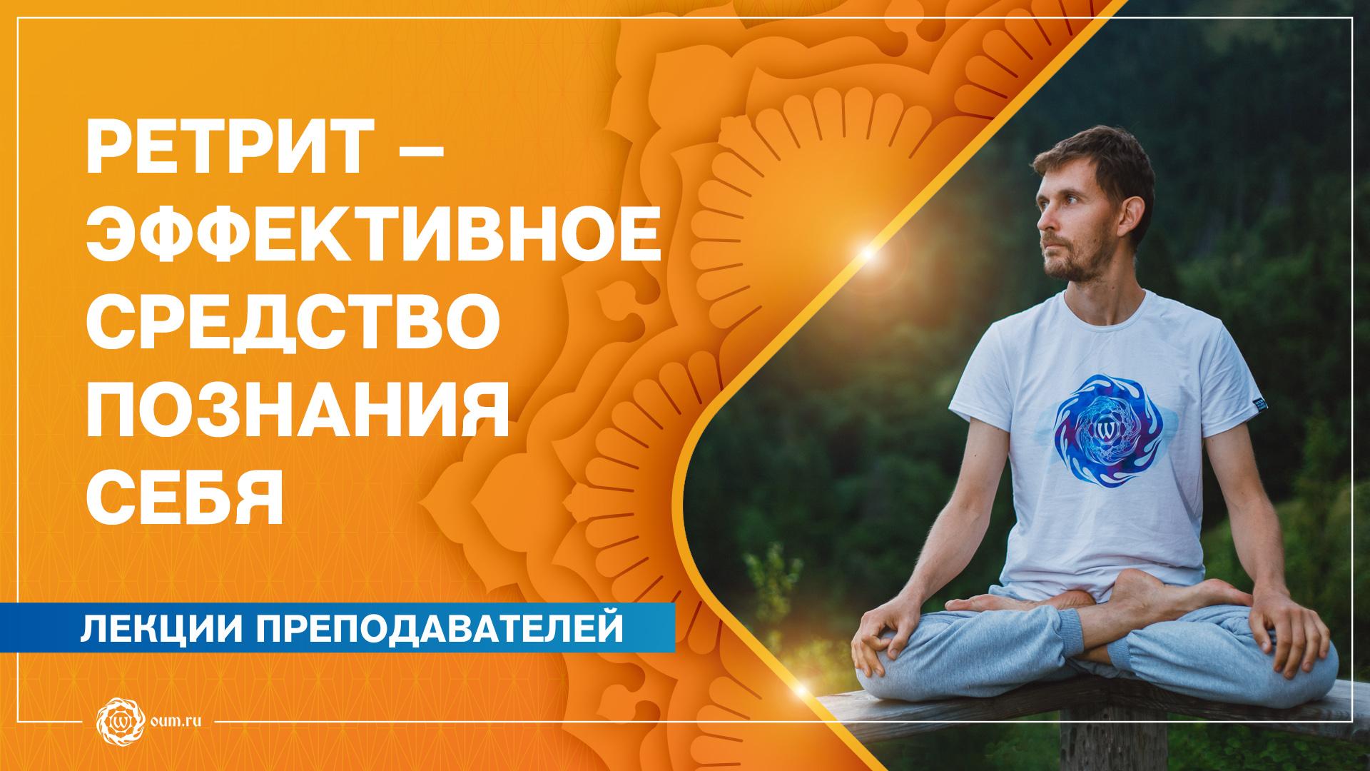 Ретрит - эффективное средство познания себя. Олег Васильев