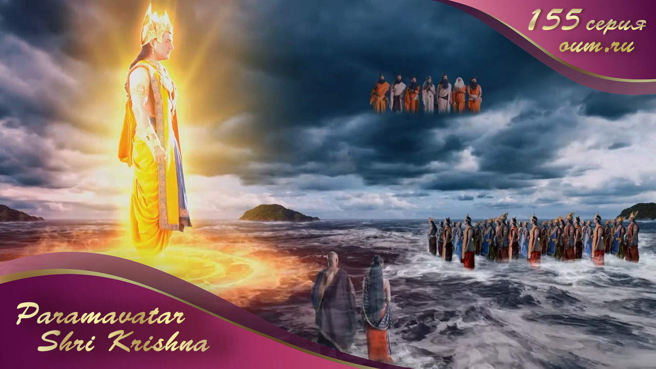 Paramavatar Shri Krishna. Серия 155
