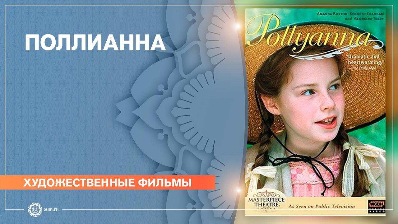 Поллианна (2003)