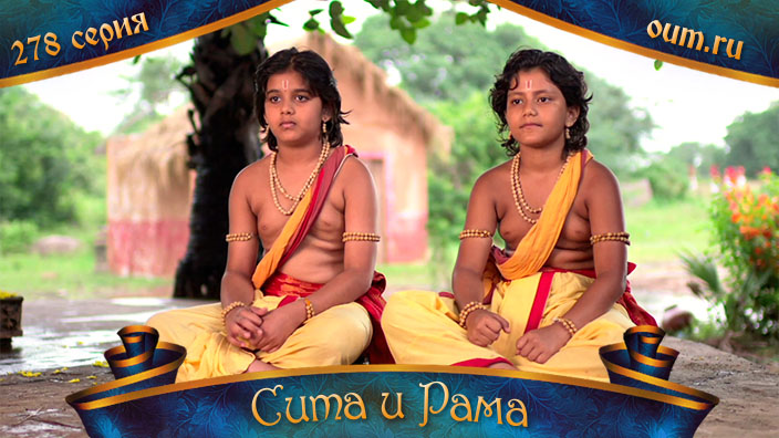 Сита и Рама. 278 серия