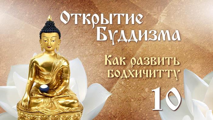 Открытие Буддизма 10. Как развить бодхичитту.