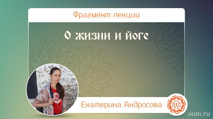 О жизни и йоге. Екатерина Андросова