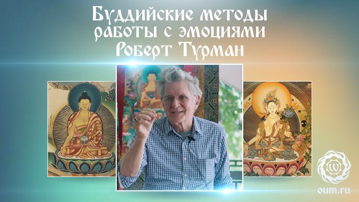 Буддийские методы работы с эмоциями. Роберт Турман
