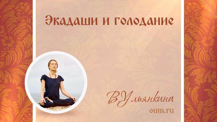 Экадаши и голодание. Валентина Ульянкина