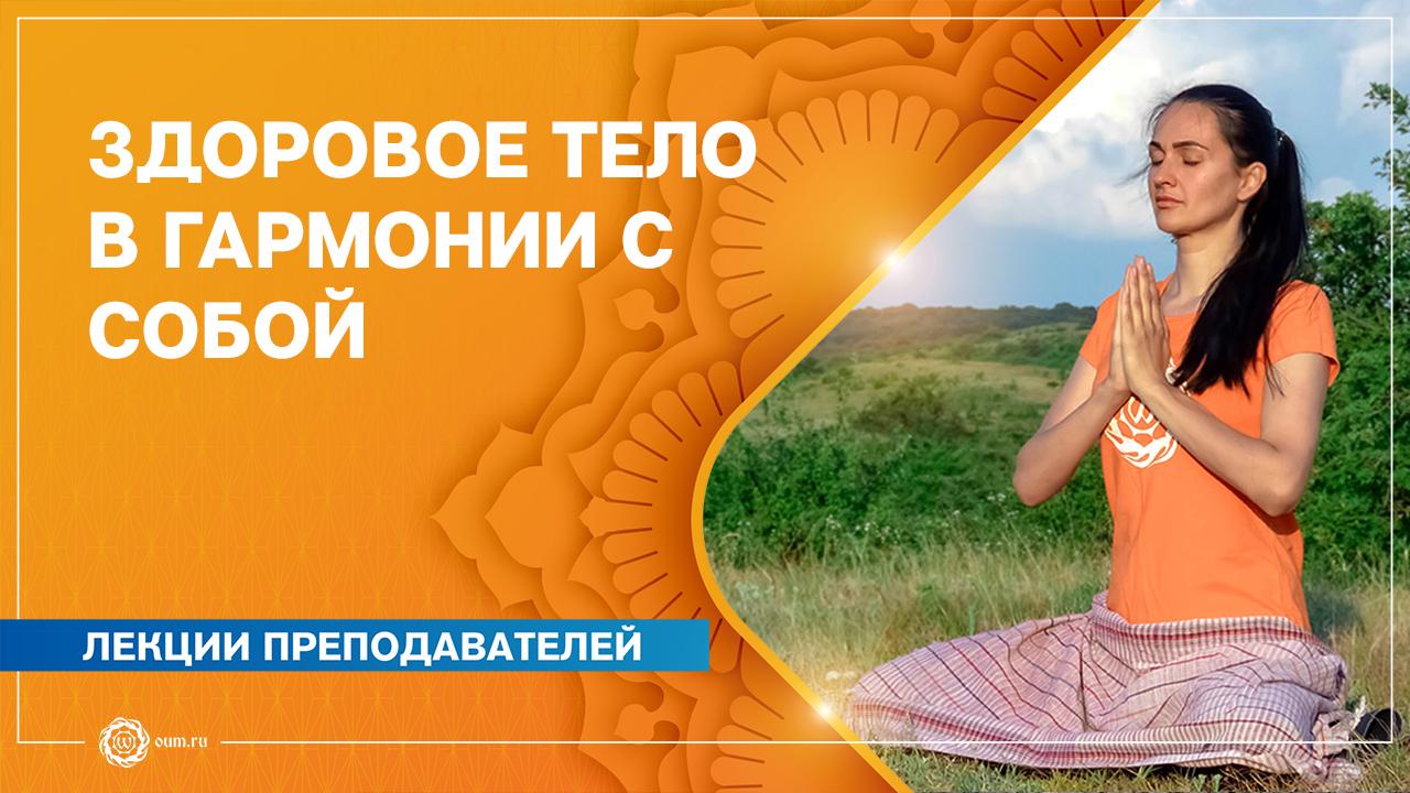 Здоровое тело в гармонии с собой. Инесса Славски