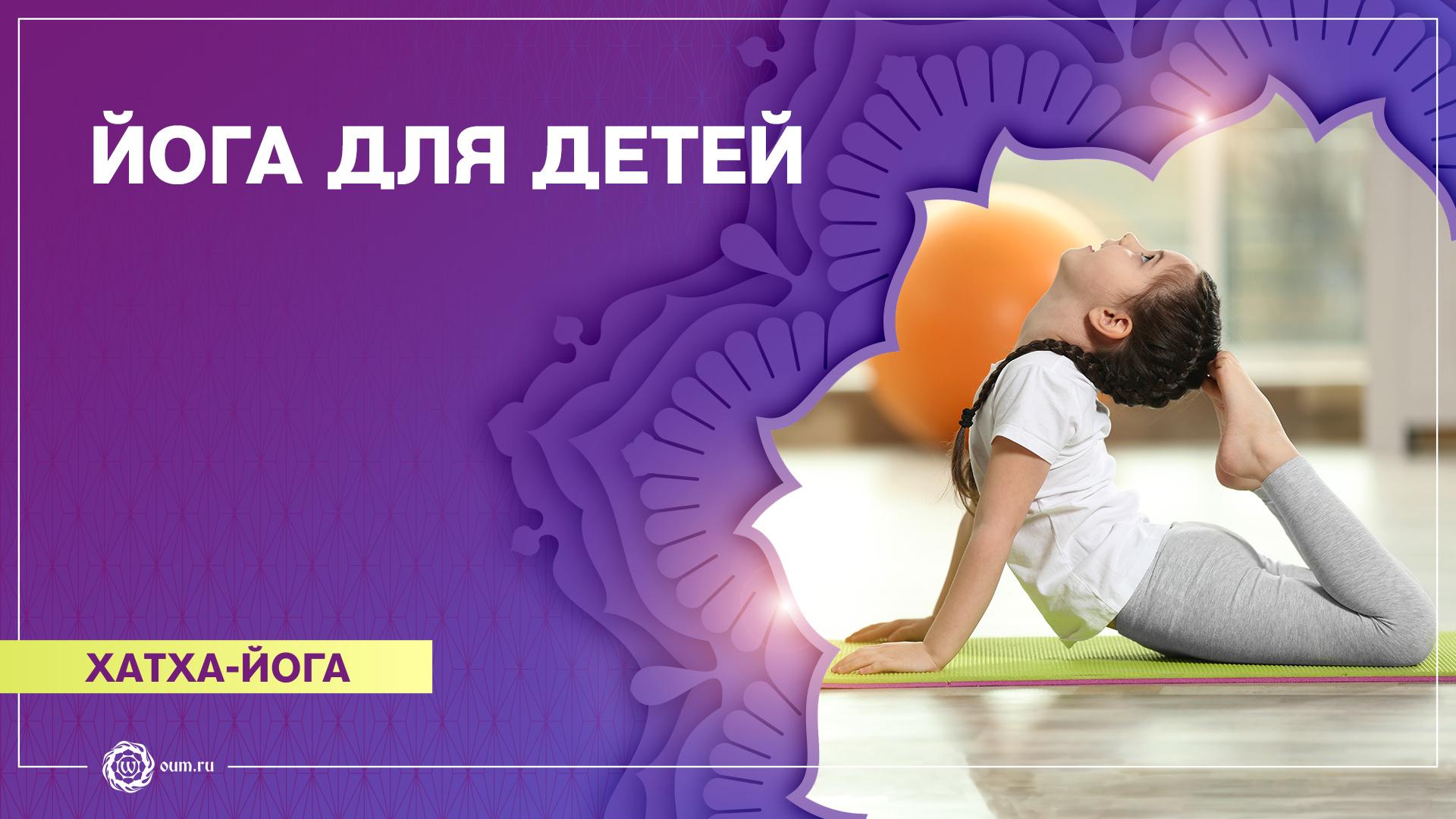 Йога для детей. Александра Штукатурова