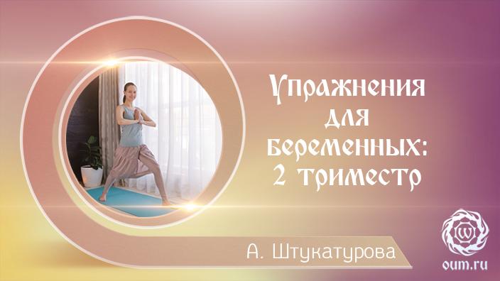 Упражнения для беременных: 2 триместр. Александра Штукатурова
