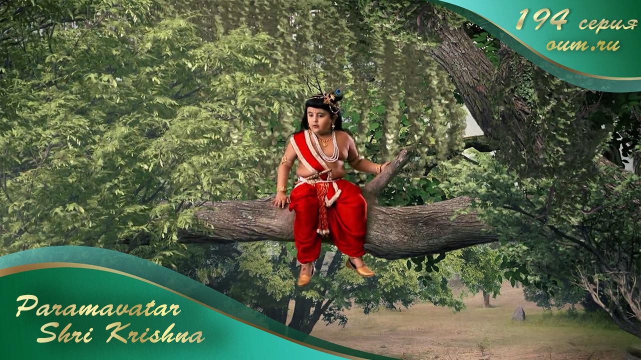 Paramavatar Shri Krishna. Серия  194
