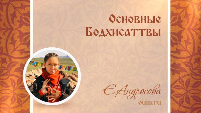 Основные Бодхисаттвы. Екатерина Андросова