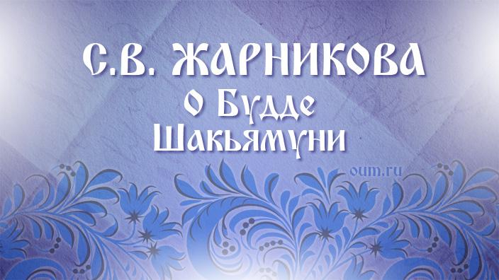 С.В.Жарникова. О Будде Шакьямуни