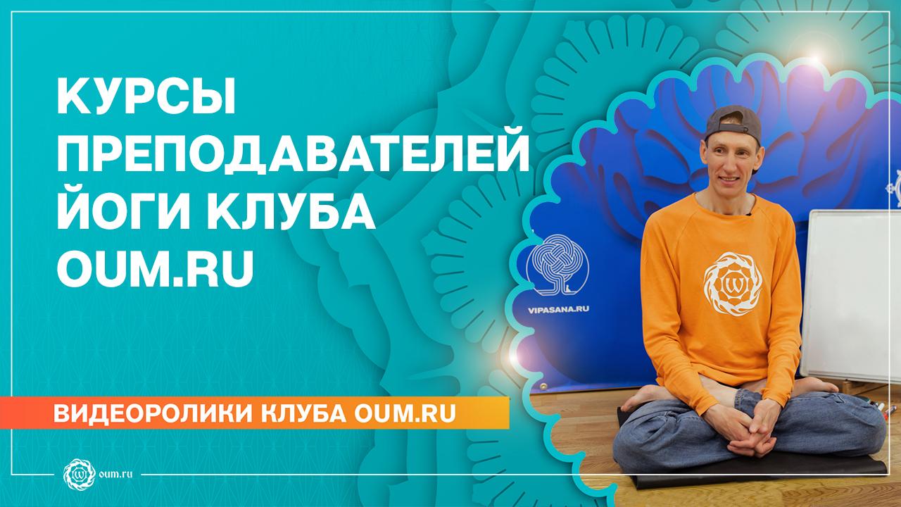 Курсы преподавателей йоги клуба oum.ru