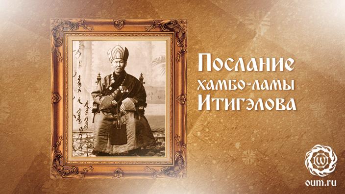 Послание хамбо-ламы Итигелова