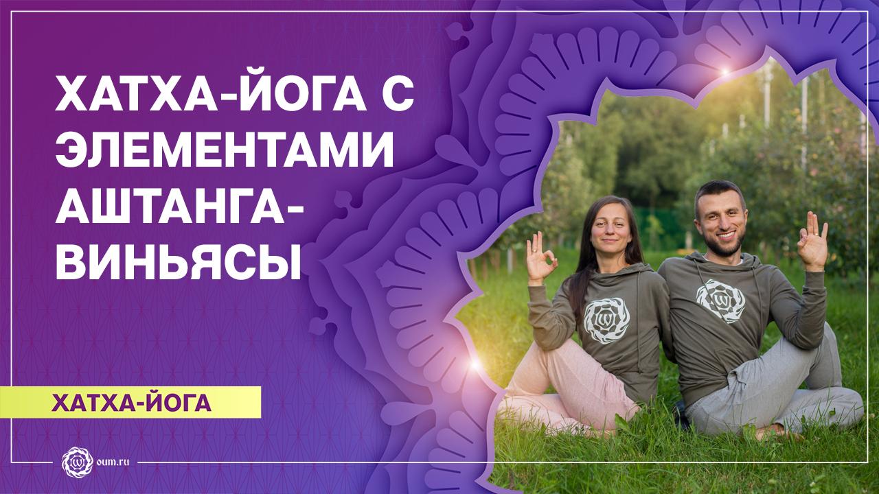 Хатха-йога с элементами Аштанга-Виньясы. Станислав и Ольга Беловидовы