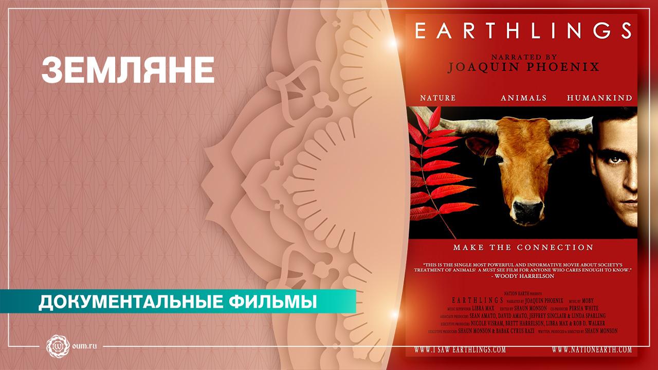 Земляне (2005, полная версия)