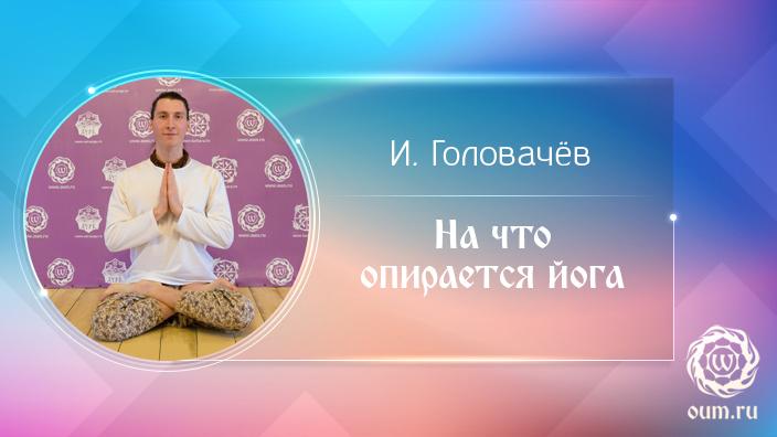 На что опирается йога. Илья Головачёв