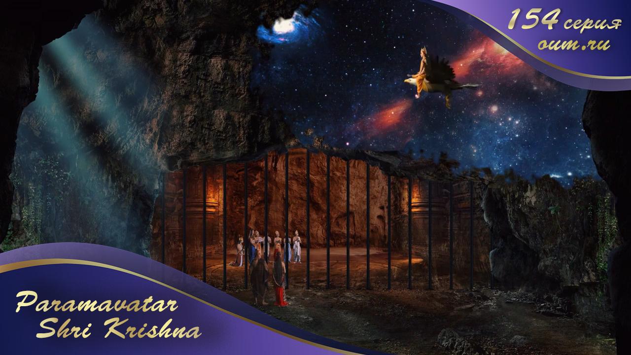 Paramavatar Shri Krishna. Серия 154