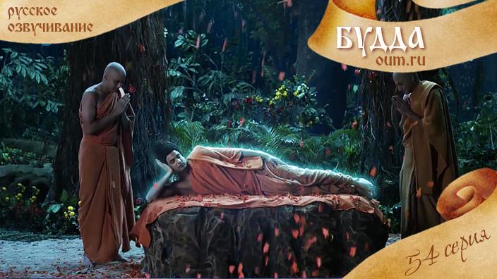Будда. 54 серия (озвучивание)