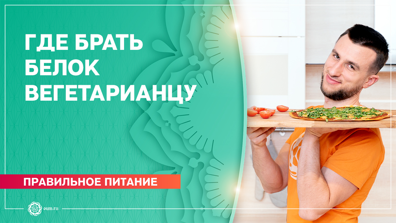 ГДЕ БРАТЬ БЕЛОК ВЕГЕТАРИАНЦУ? Станислав Беловидов