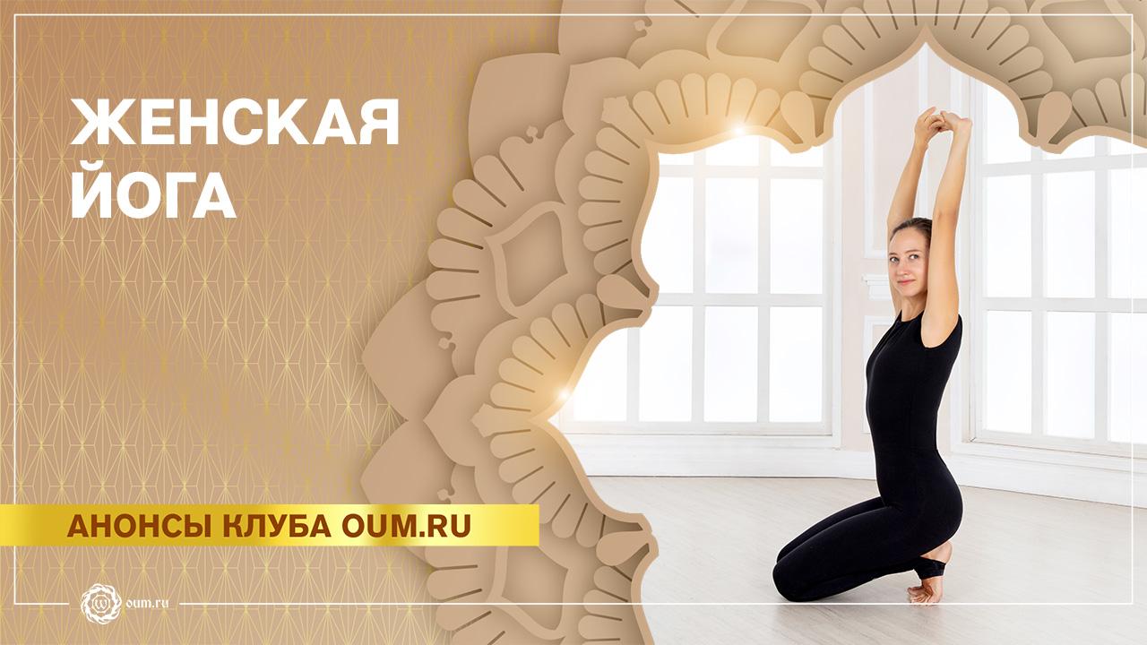 Женская йога. Александра Штукатурова