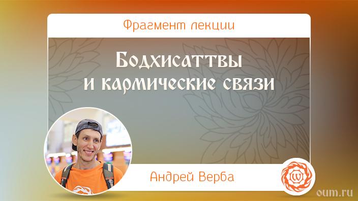 Бодхисаттвы и кармические связи. Андрей Верба