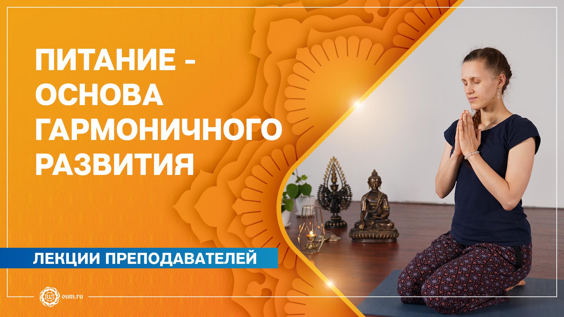 Питание - основа гармоничного развития. Екатерина Кокшарова