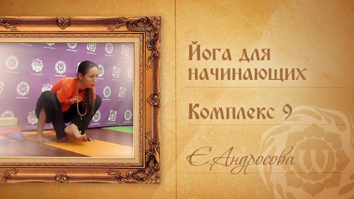 Йога для начинающих - Комплекс 9 - Е.Андросова.